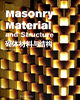 Masonry Material and Structure Book cover thumbnail of Chelsea Hill House feature